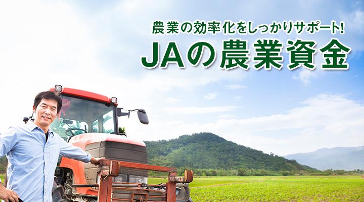 農業の効率化をしっかりサポート。JA成田の農業資金