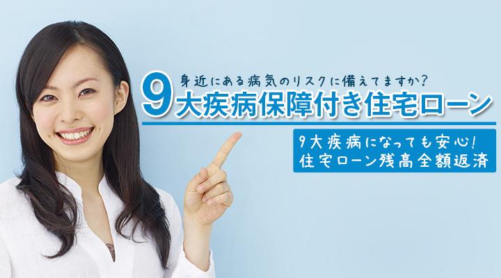 9大疾病保障付き住宅ローン