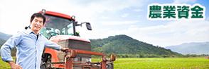 JA 成田の農業資金