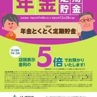 成田市_年金定期貯金