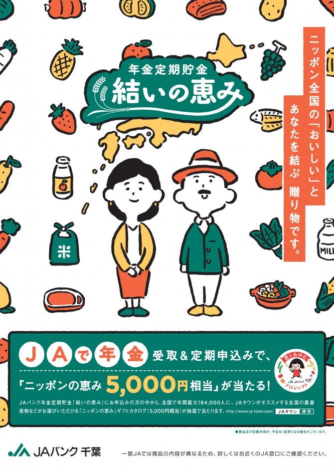 【別紙1】結いの恵みチラシデータ(トンボなし)_PAGE0000